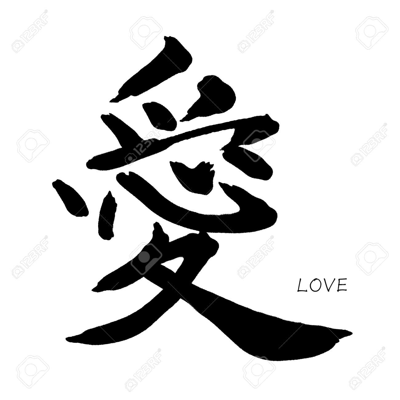 Chinese Calligraphy Ai Translation Love Royalty Free Cliparts
