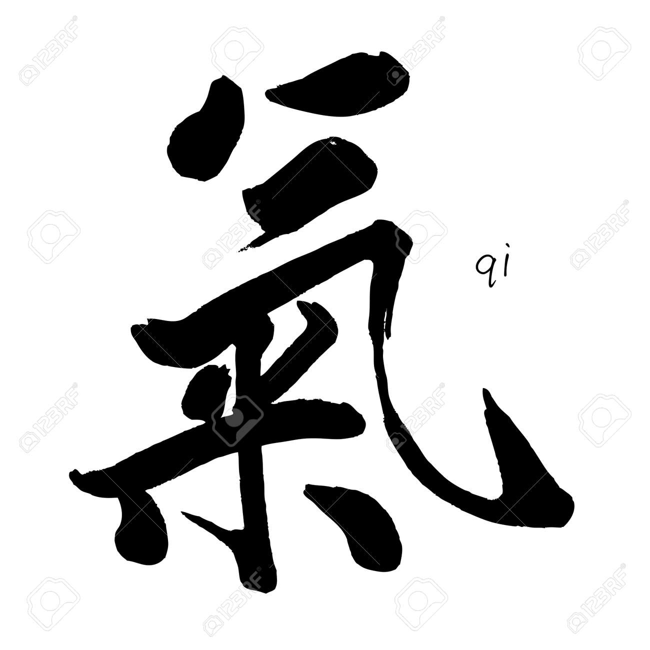 Chinese Calligraphy Qi Qigong Air A System Of Deep