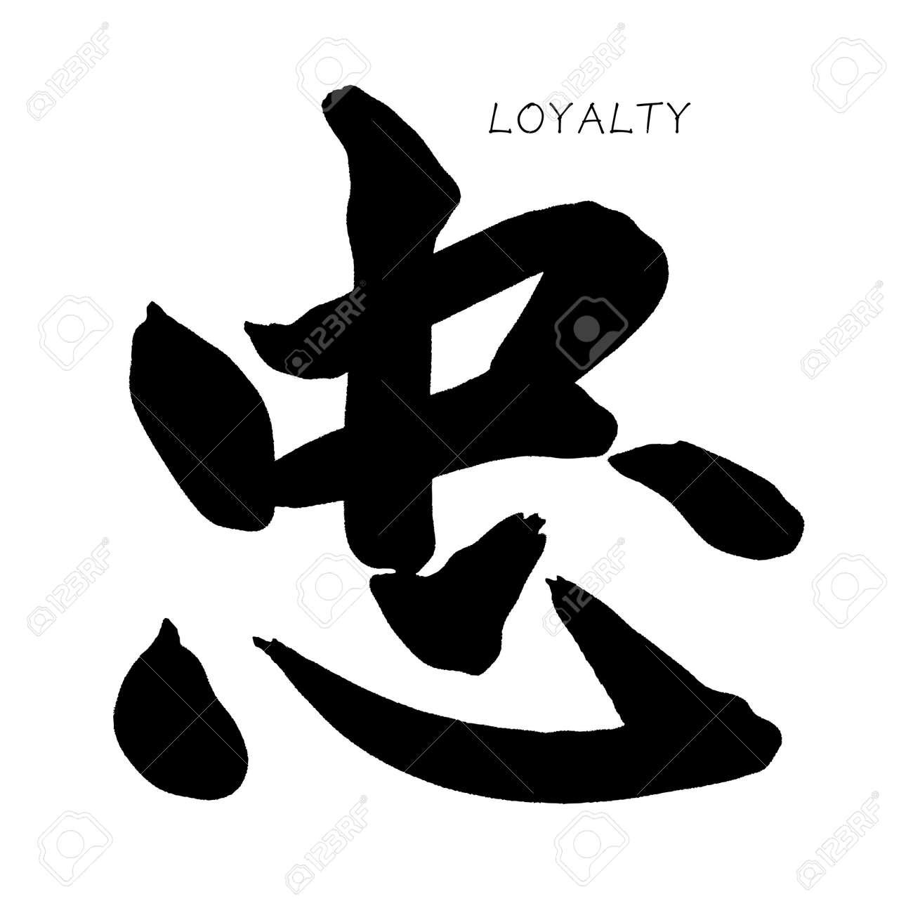Chinese Calligraphy Zhong Loyal Loyalty Devoted