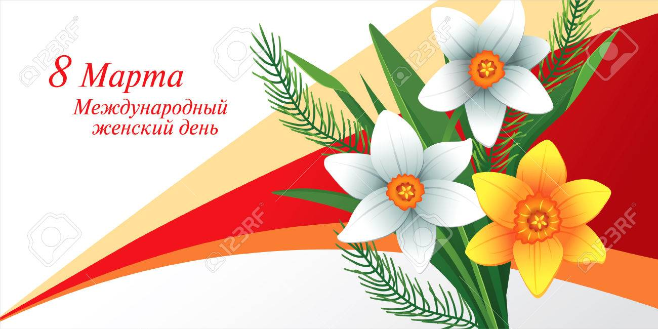 March 8 greeting card russian translation of the inscription march 8 greeting card russian translation of the inscription 8 march international womens day m4hsunfo