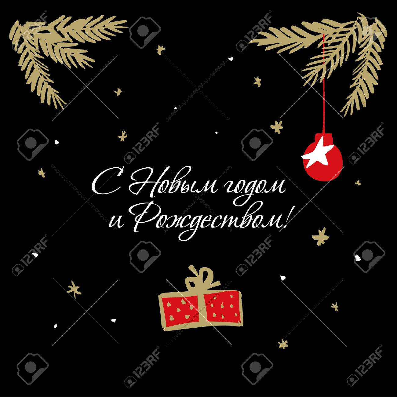 Merry Christmas In Russian.Happy New Year And Merry Christmas In Russian Vector Greeting