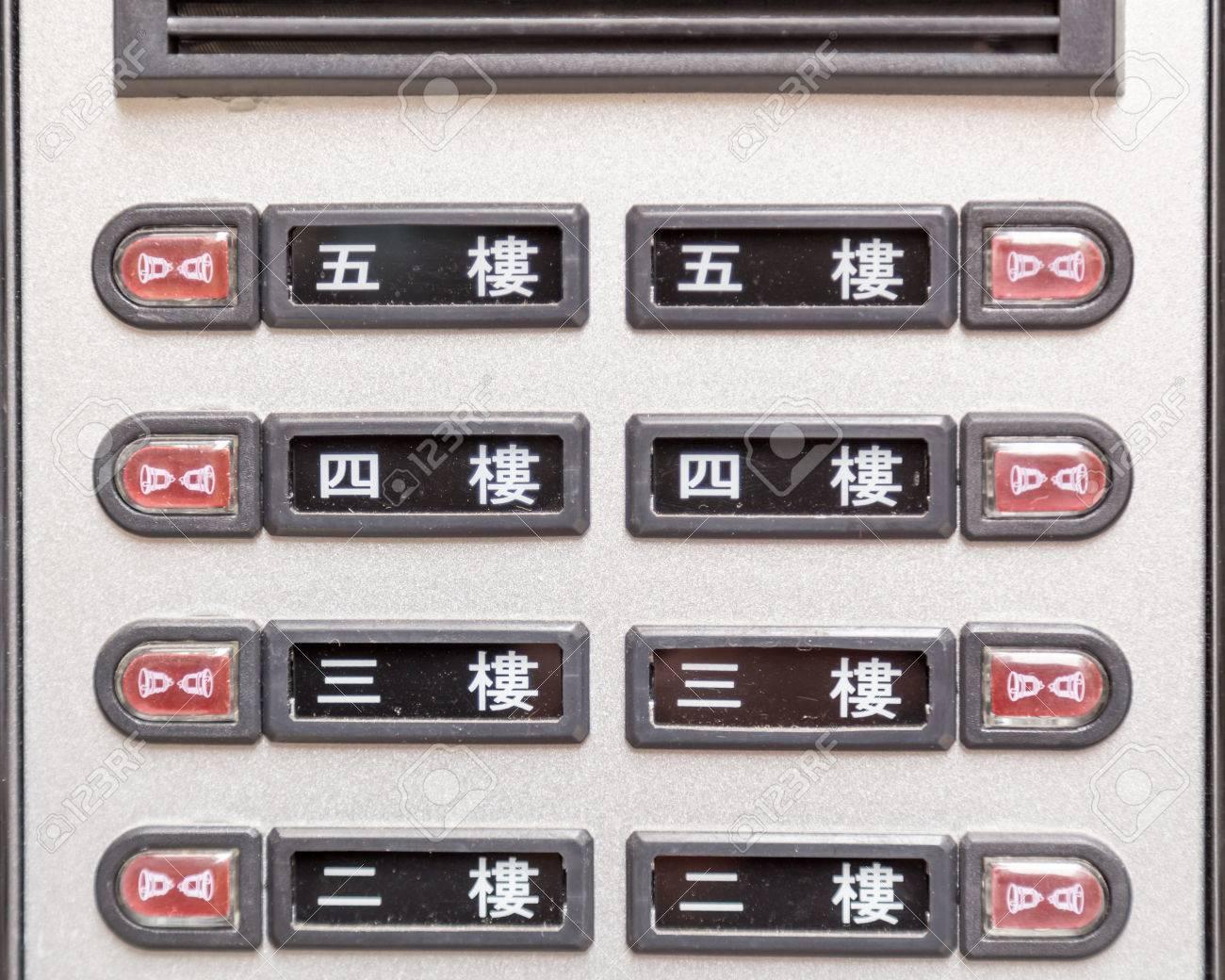 Apartment door buzzer with floors and numbers in Mandarin Chinese Stock Photo - 35601554 & Apartment Door Buzzer With Floors And Numbers In Mandarin Chinese ...