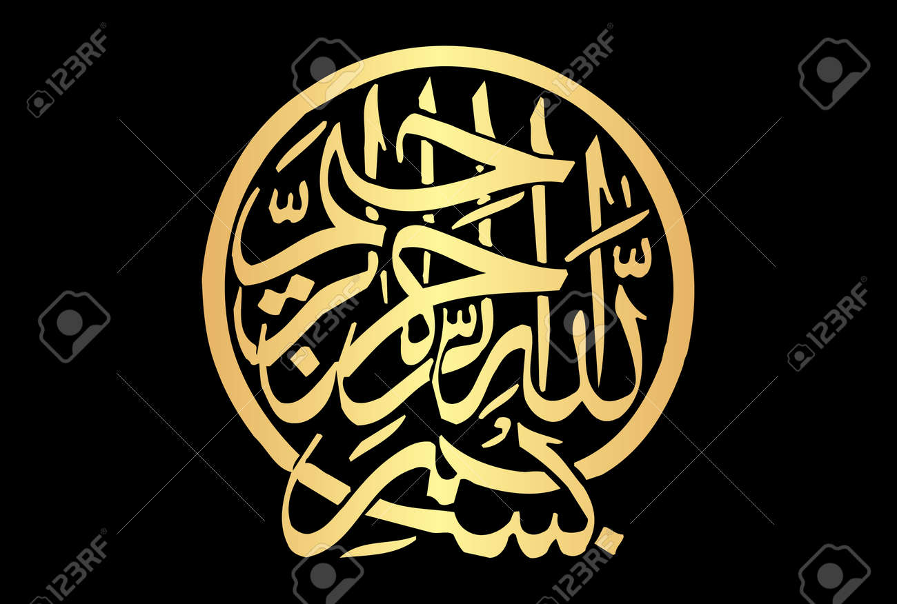 """Arabic Calligraphy of Bismillah Hirrahman Nirrahim, Translate: """"In the name of Allah, The Most Gracious and The Most Merciful"""". - 158687617"""