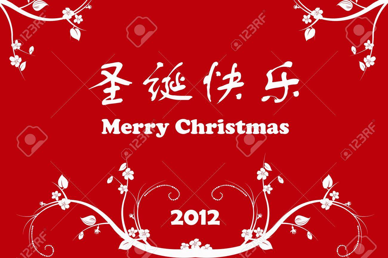 Merry Christmas In Chinese.Beautiful Greeting Card Of Merry Christmas 2012 With Chinese