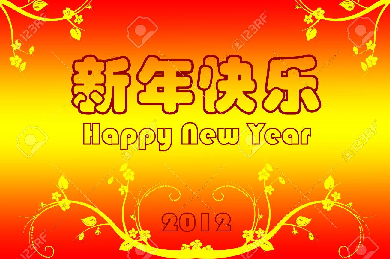 Beautiful greeting card of happy new year 2012 with chinese beautiful greeting card of happy new year 2012 with chinese characters stock vector 10289209 kristyandbryce Image collections