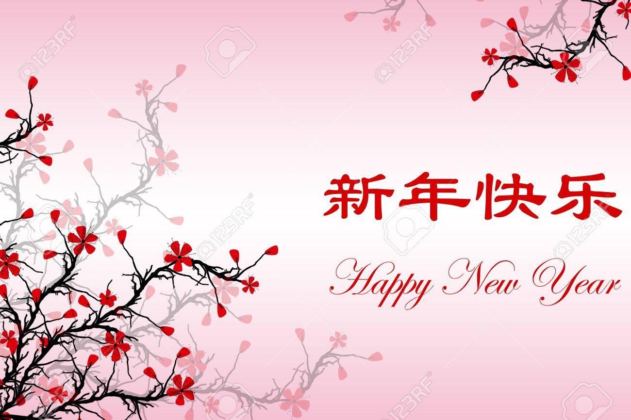 Chinese Happy New Year Card Geccetackletarts