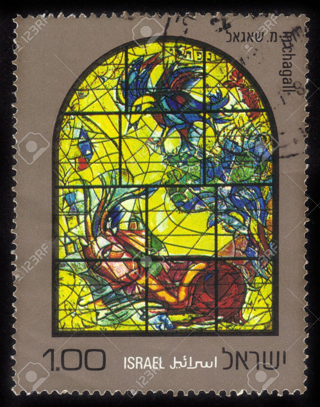 ISRAEL - CIRCA 1973  a stamp printed by Israel shows  the Chagall Windows in the synagogue, Hadassah Hospital , Jerusalem in honor of 12 Tribes of Israel    Naphtali , series, circa 1973 Stock Photo - 15987076