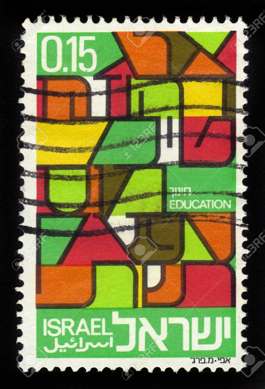 ISRAEL - CIRCA 1972  A stamp printed in ISRAEL shows letters of the hebrew alphabet, symbolizing   elementary education, circa 1972 Stock Photo - 18119420