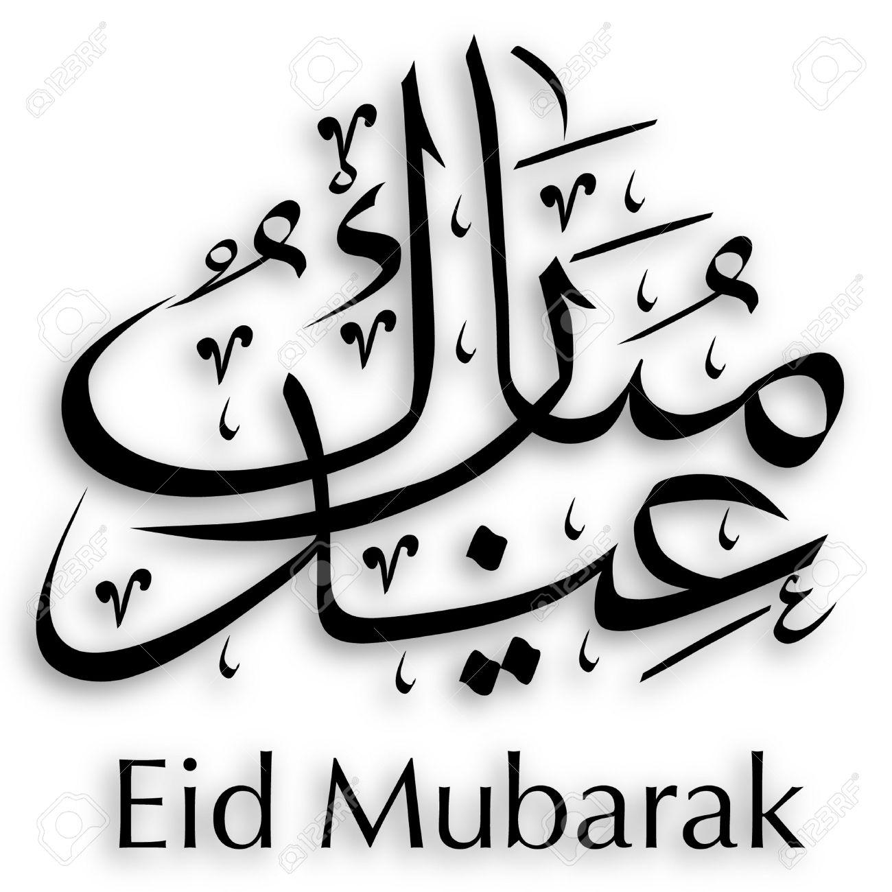 Arabic islamic calligraphy of text eid mubarak whith shadow royalty arabic islamic calligraphy of text eid mubarak whith shadow stock vector 51044753 m4hsunfo Images