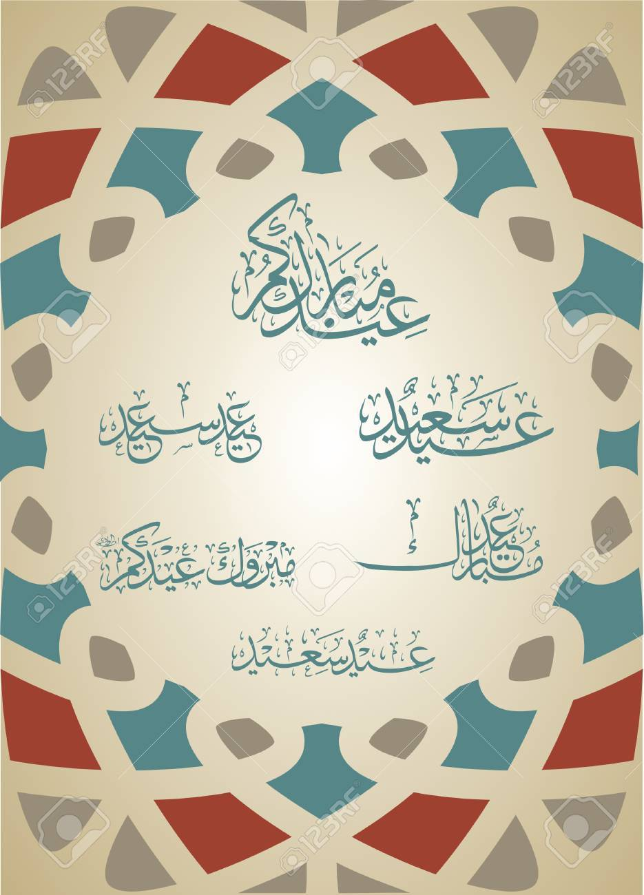 Text arabic islamic calligraphy vectors of greeting it is commonly text arabic islamic calligraphy vectors of greeting it is commonly used to greet during eid and m4hsunfo