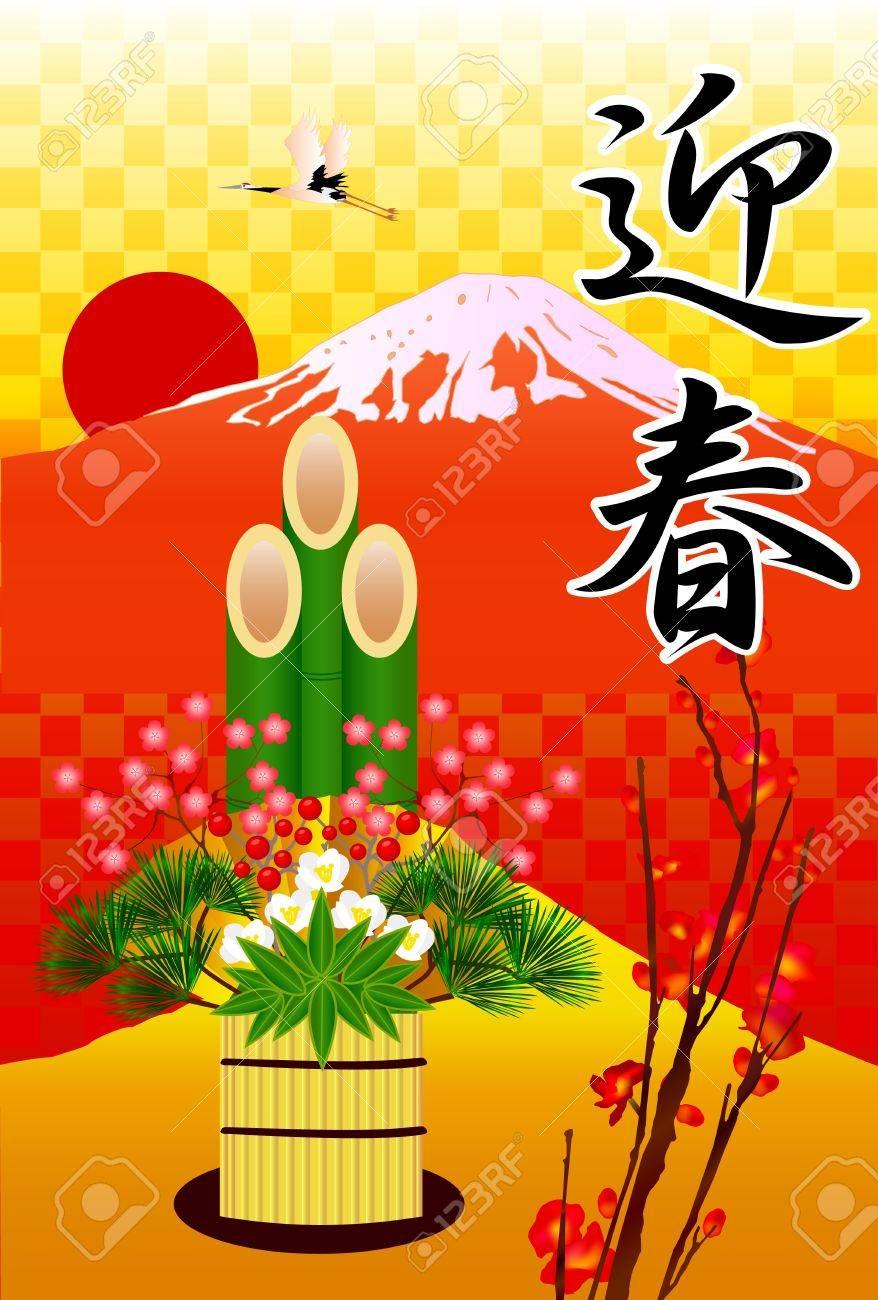 Kadomatsu Stock Vector - 14358893