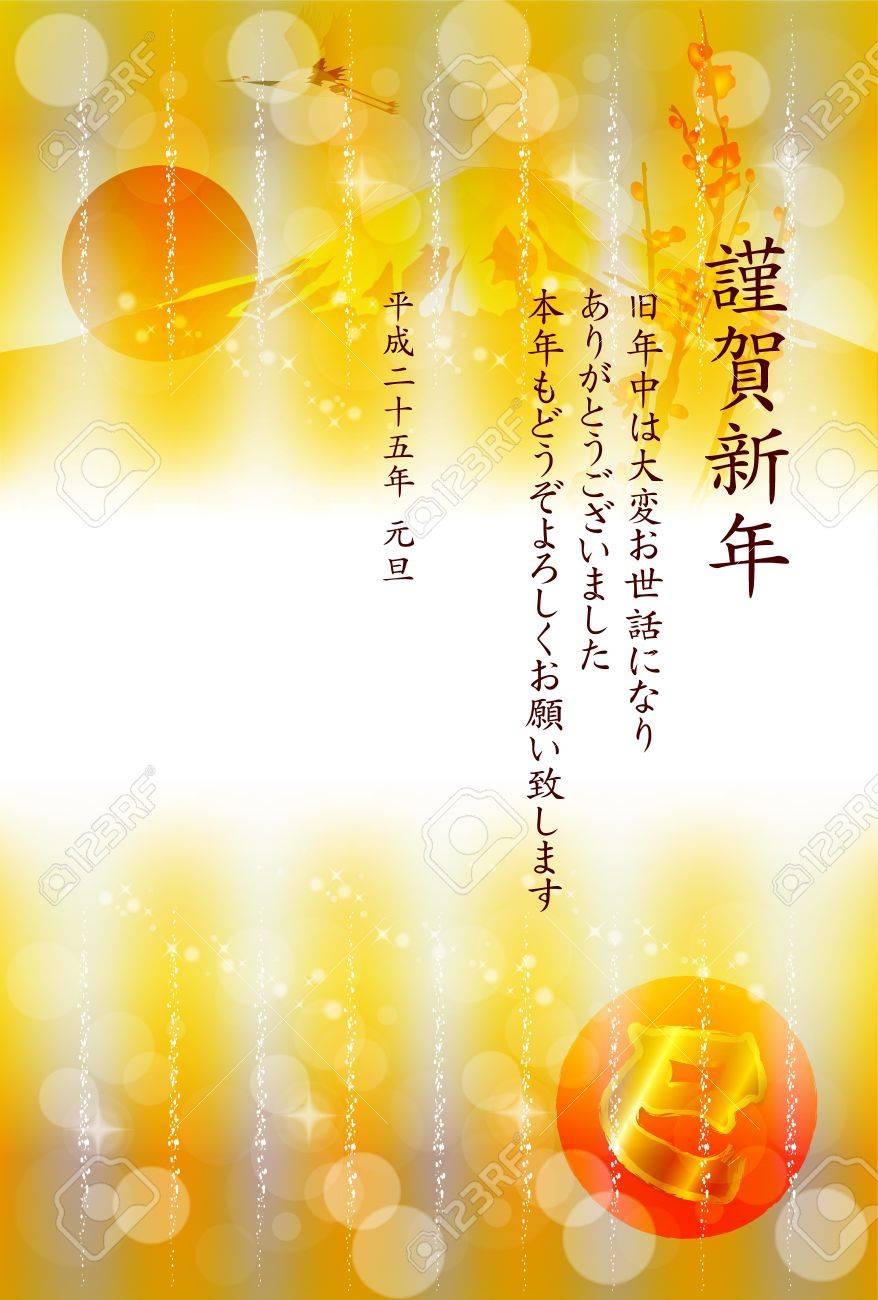 Fuji Stock Photo - 15216904