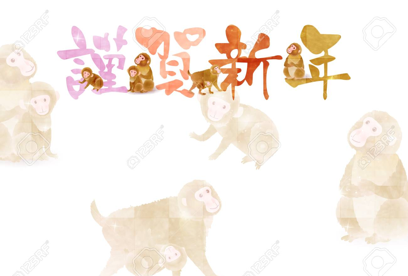 Monkey Cute New Year\'s Card Background Royalty Free Cliparts ...