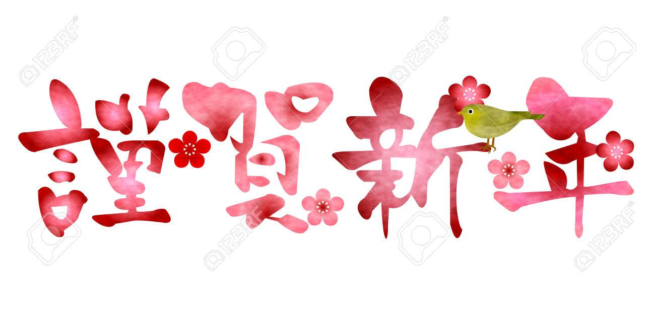 Happy New Year greeting card character icon - 63264941
