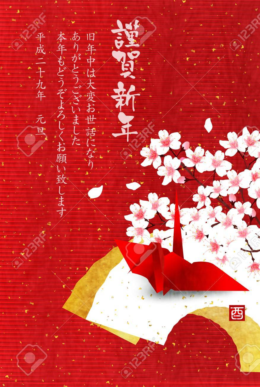 Rooster crane greeting card background - 66651123