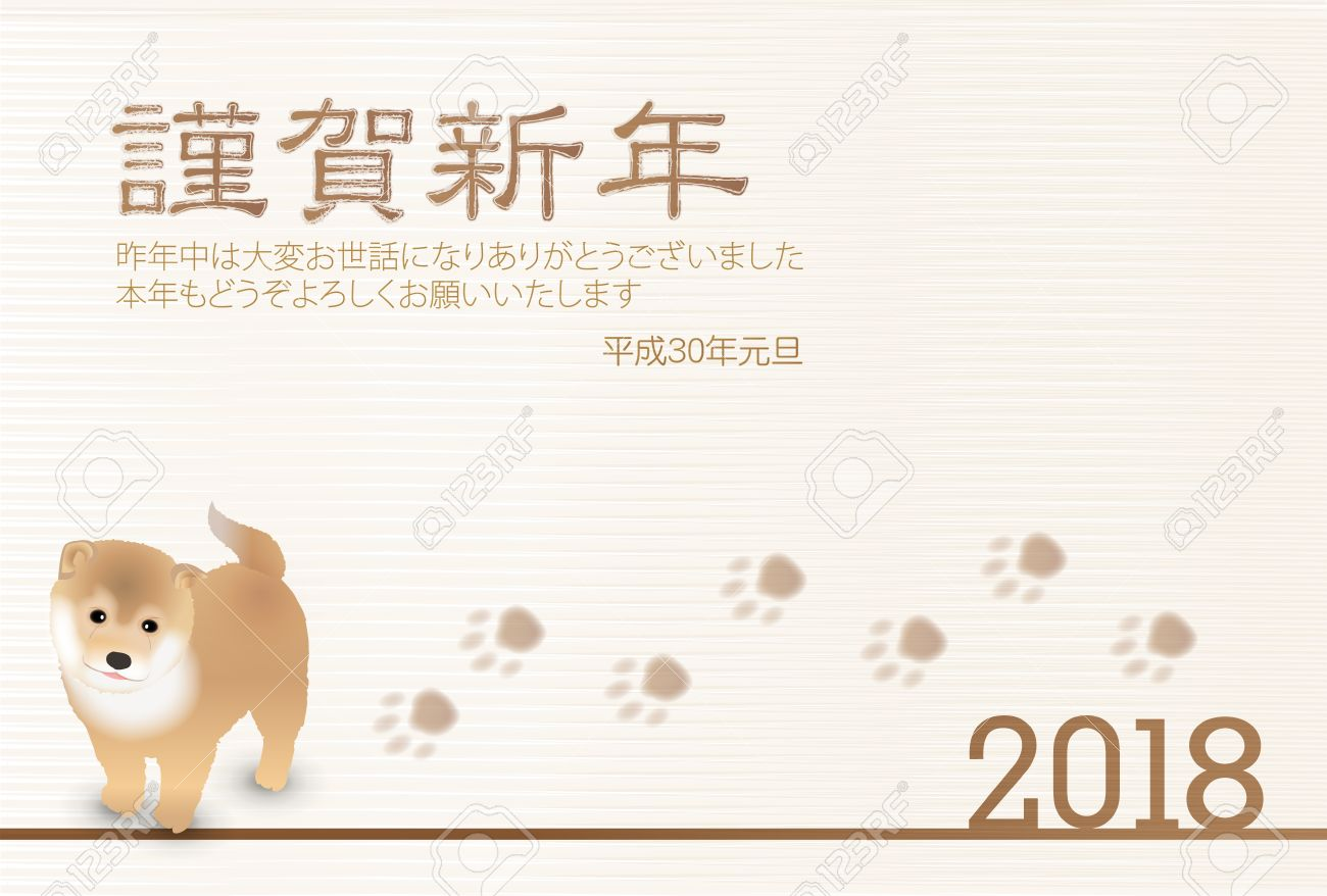 dog new years cards japanese paper background royalty free cliparts