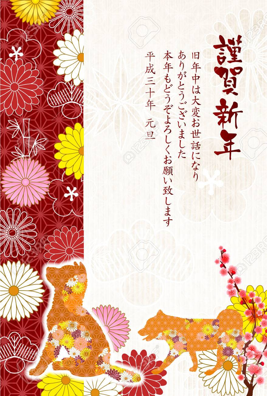 Dog New Year\'s Cards Japanese Paper Background Royalty Free Cliparts ...