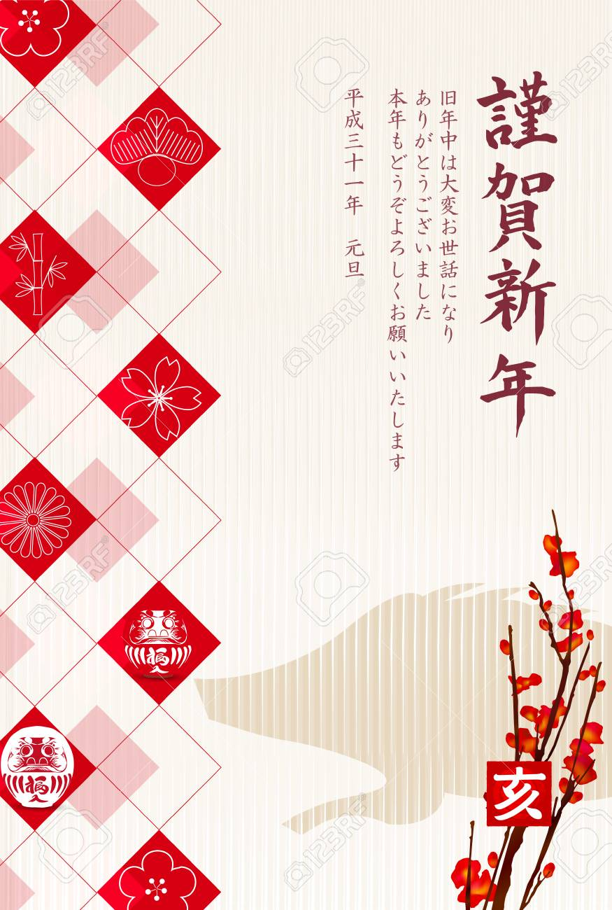 boar New Year card Lucky background - 107114804
