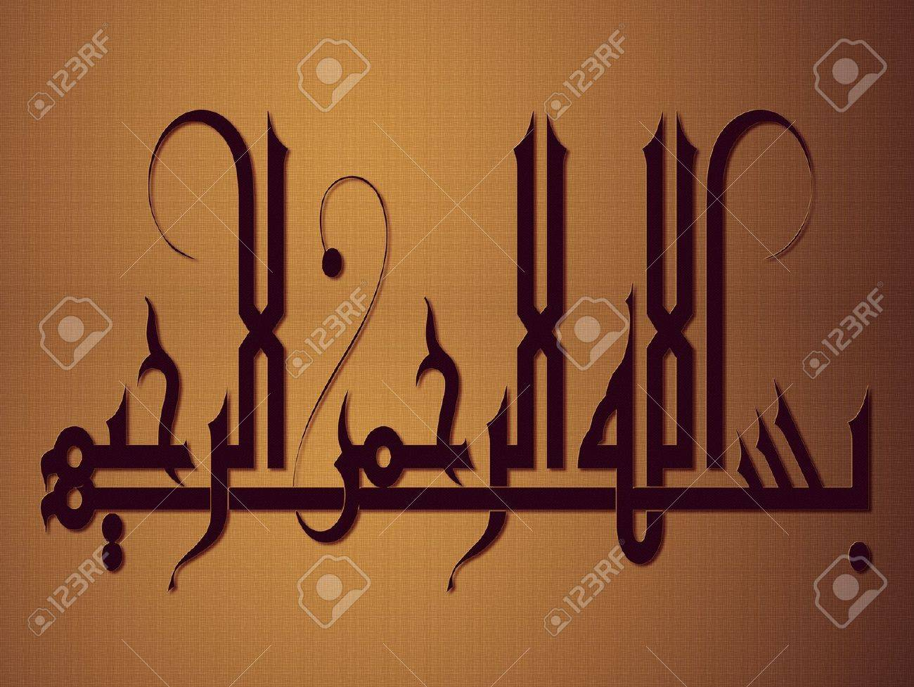 Bismillah in the name of god arabic calligraphy text stock photo