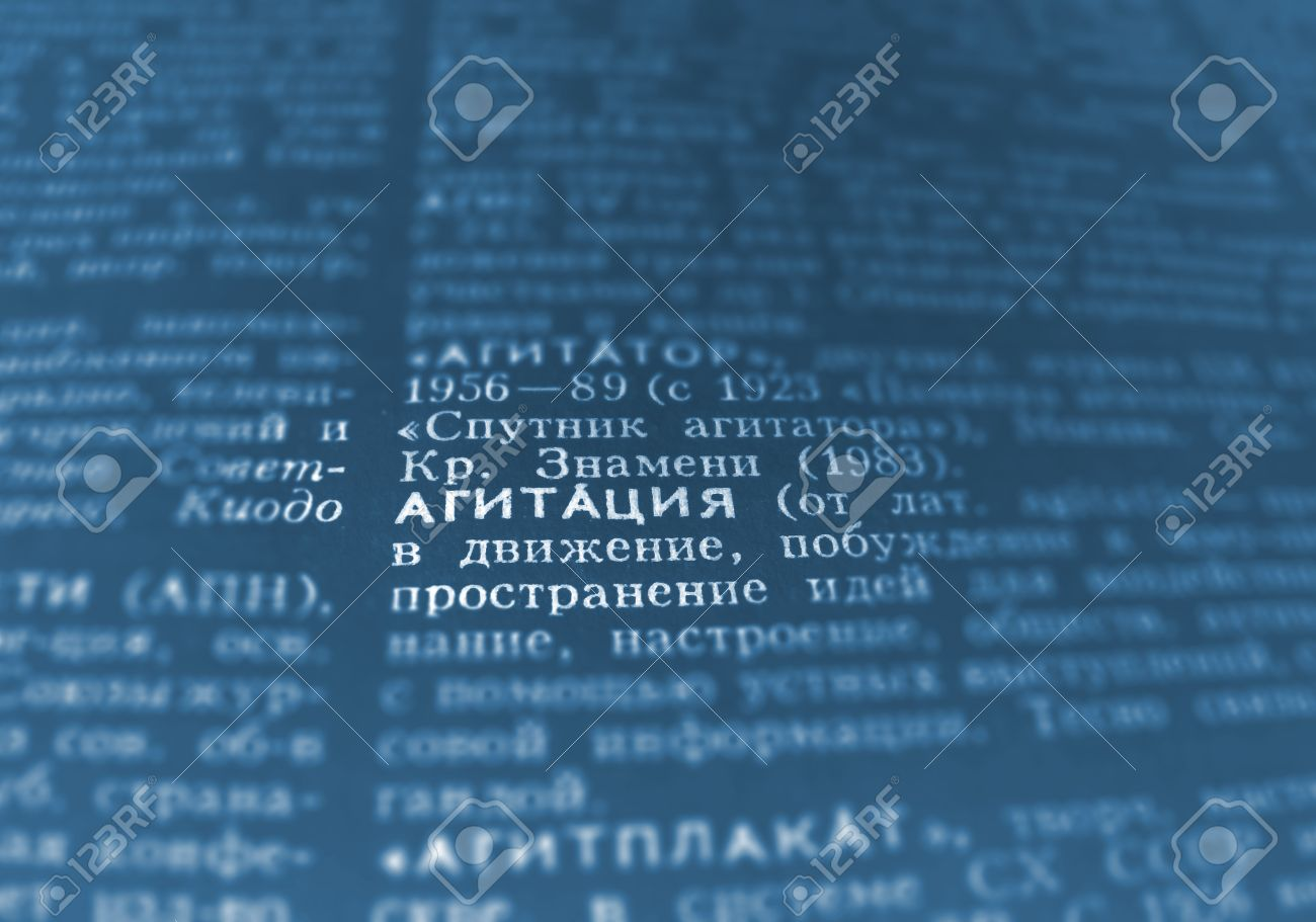 Agitation Definition Word Text In Dictionary Page Shallow Depth