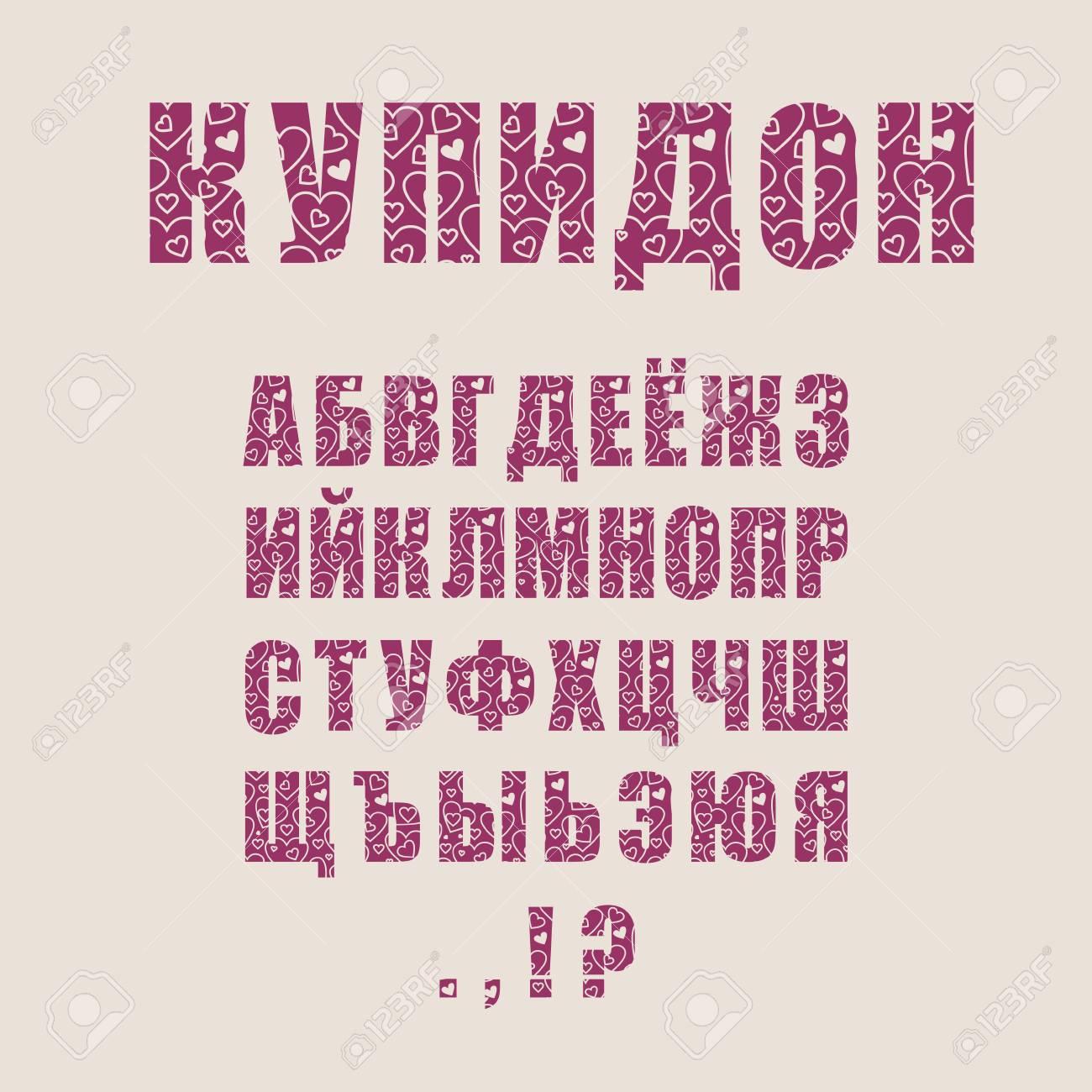 Decorative Alphabet Vector Font Letters Symbols With Outline