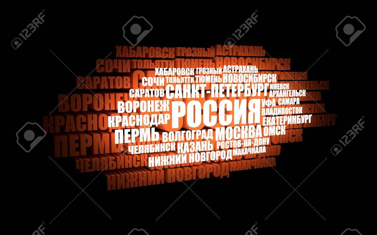 ロシアの都市の一覧。単語の雲の...