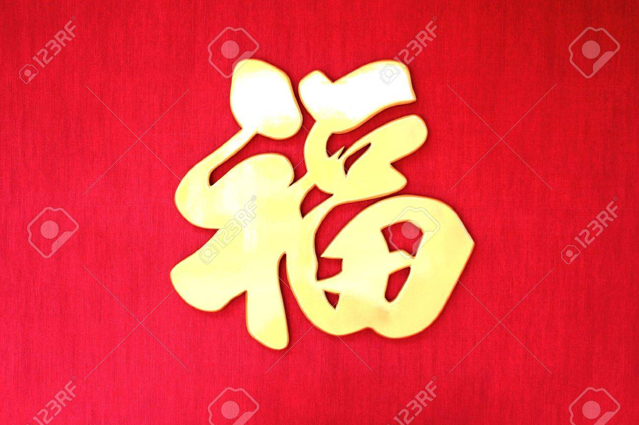 Golden Lucky Healthhappywealth Character In Chinese On Red Wallpaper Stock