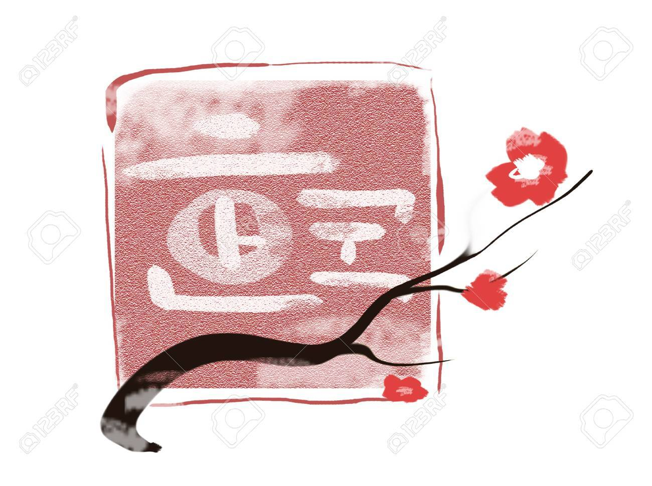 sumi-e of print sign of Korea and asian flowers Stock Photo - 8389533