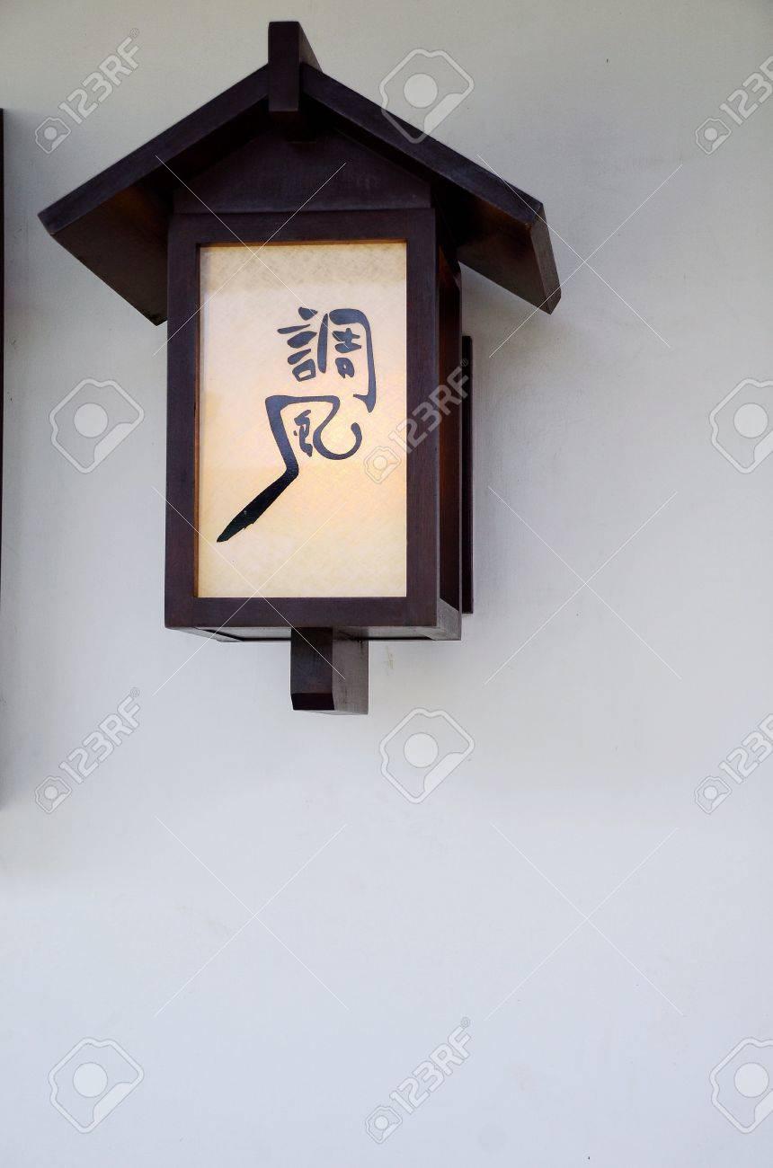 Lampe Japonaise Mise Au Point Selective A La Lampe Banque D Images