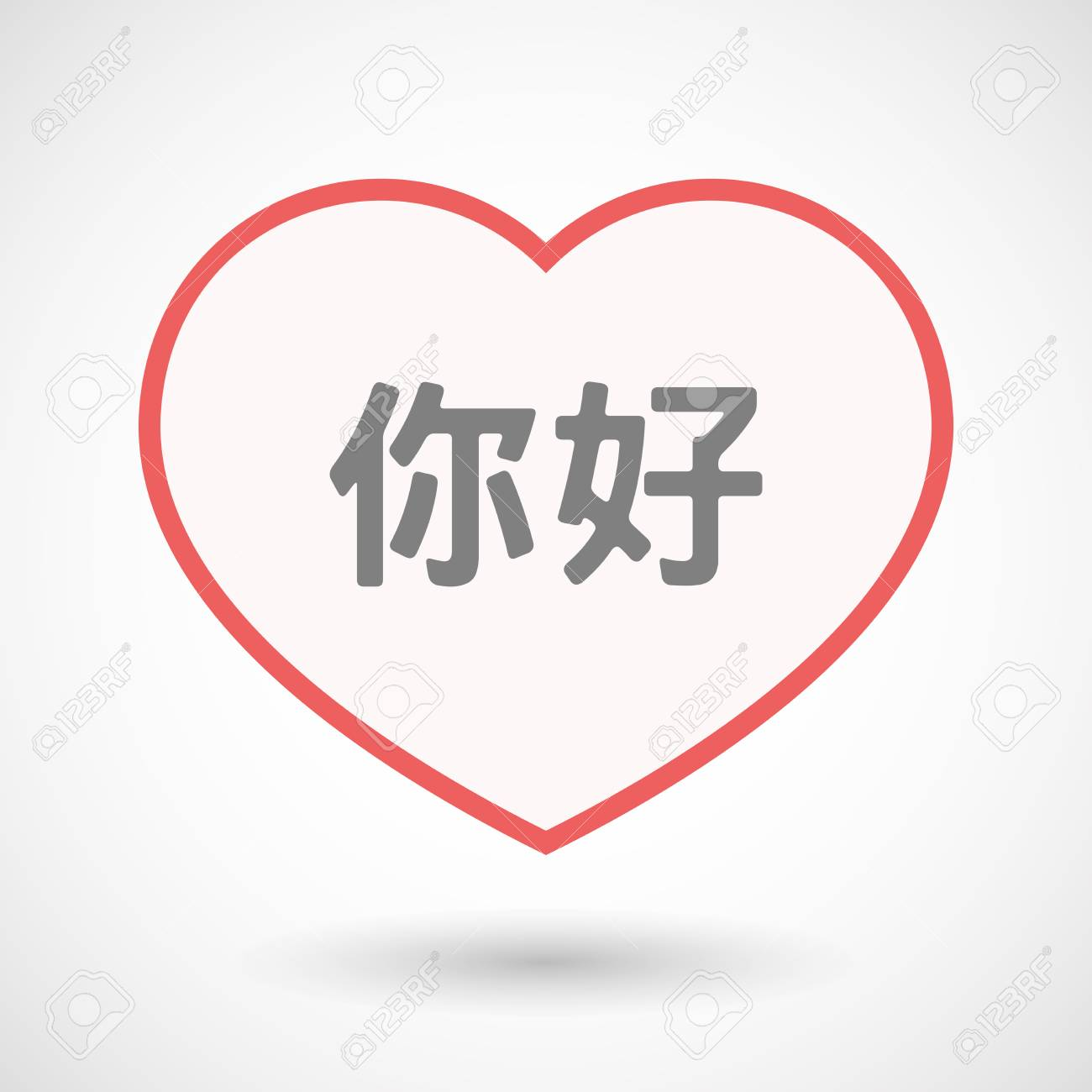 語 こんにちは 中国