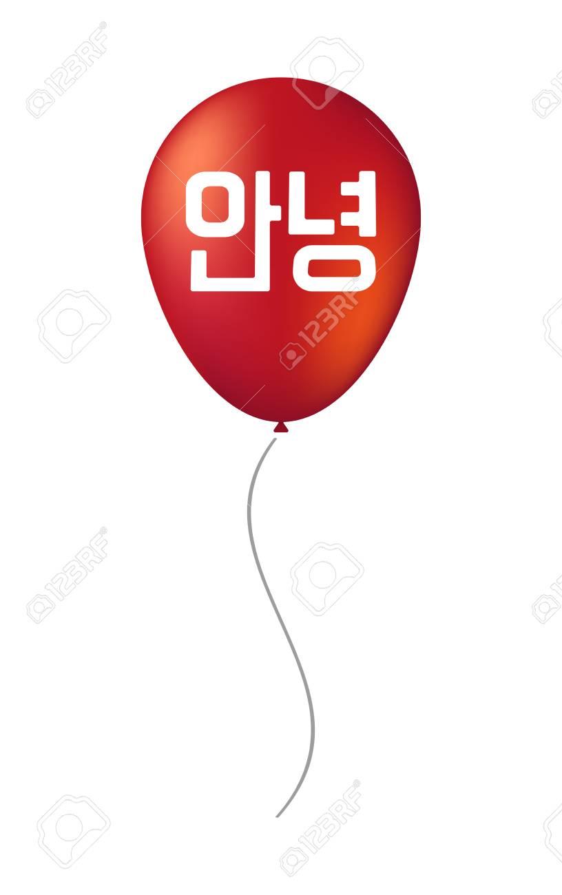本文こんにちは韓国語で分離された気球のイラストのイラスト素材ベクタ