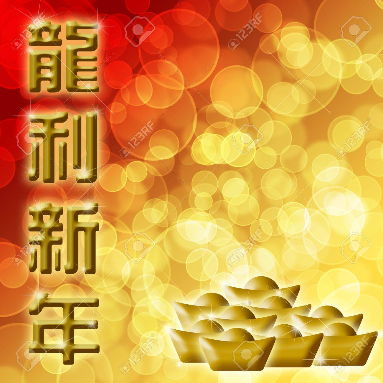 Happy Chinese New Year Dragon Calligraphy with Blurred Bokeh Background Illustration Stock Illustration - 10740239