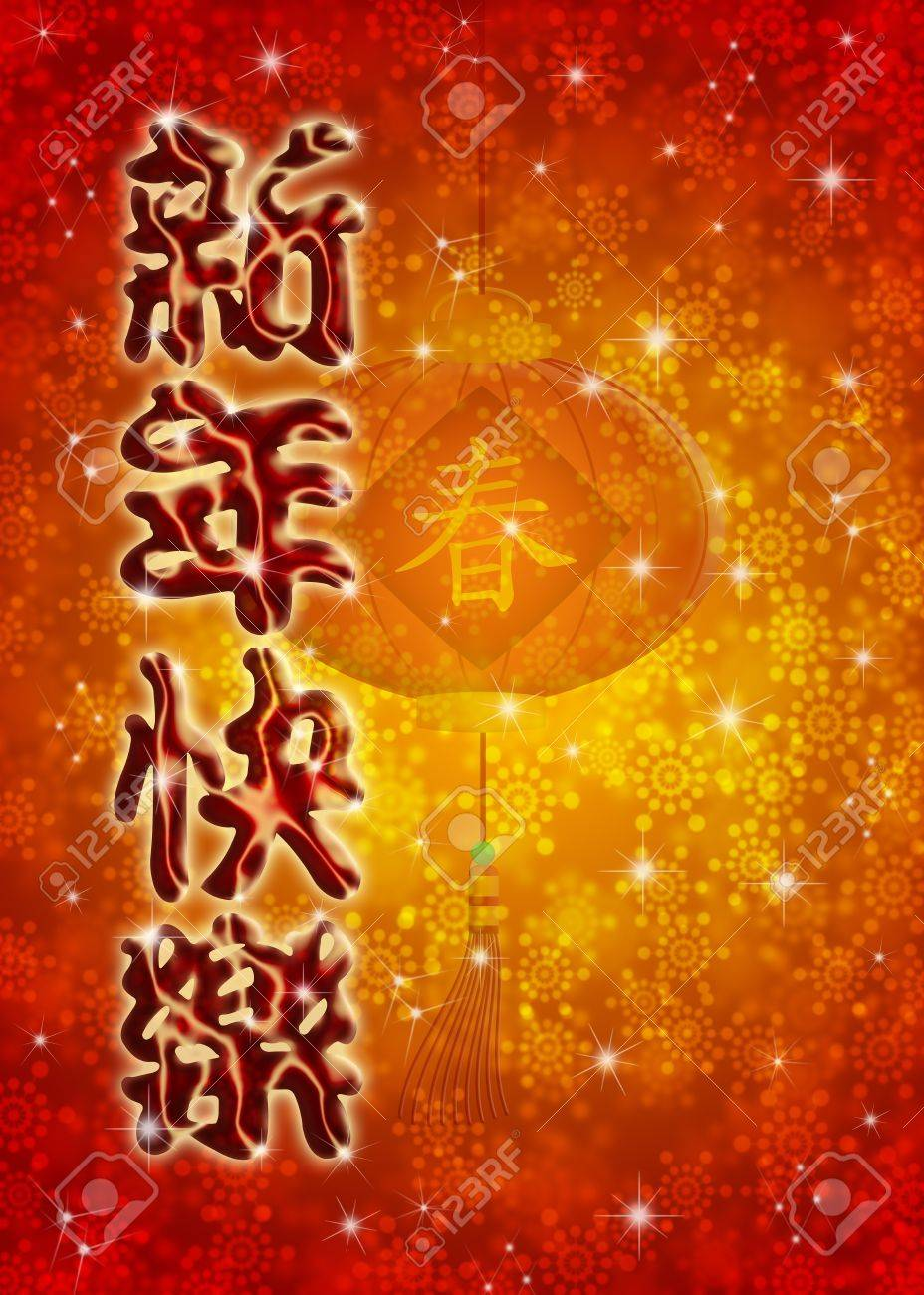 Chinese Happy New Year Text Calligraphy Greeting  and Lantern with Spring Text on Blurred Snowflakes Background Stock Photo - 11473973