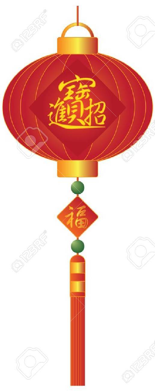 Chinese New Year Lantern with Bringing in Wealth Treasure and Prosperity Words Stock Vector - 13370030