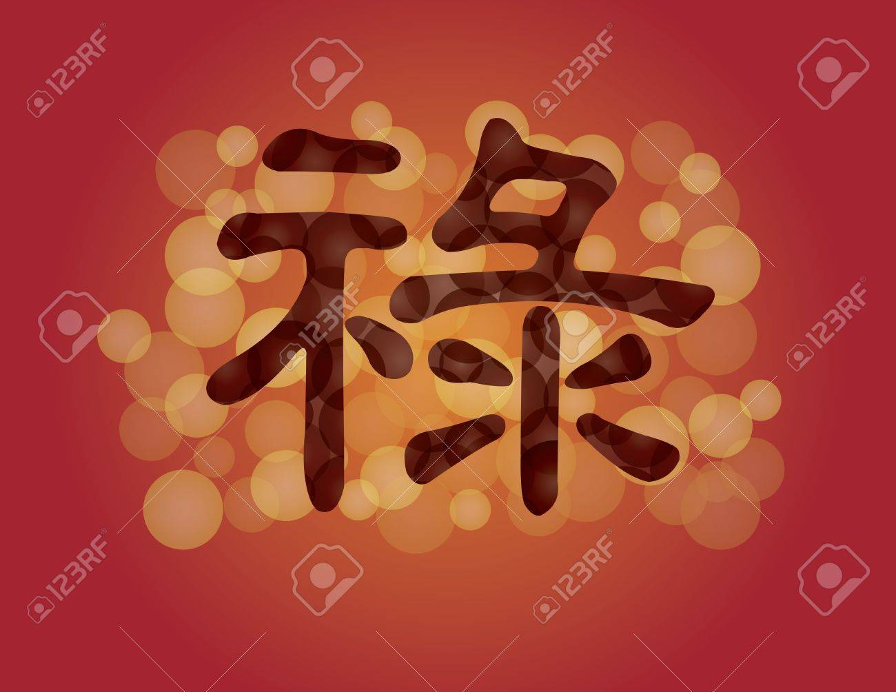 Chinese Prosperity Success Text Symbol With Eternity Circle Pattern