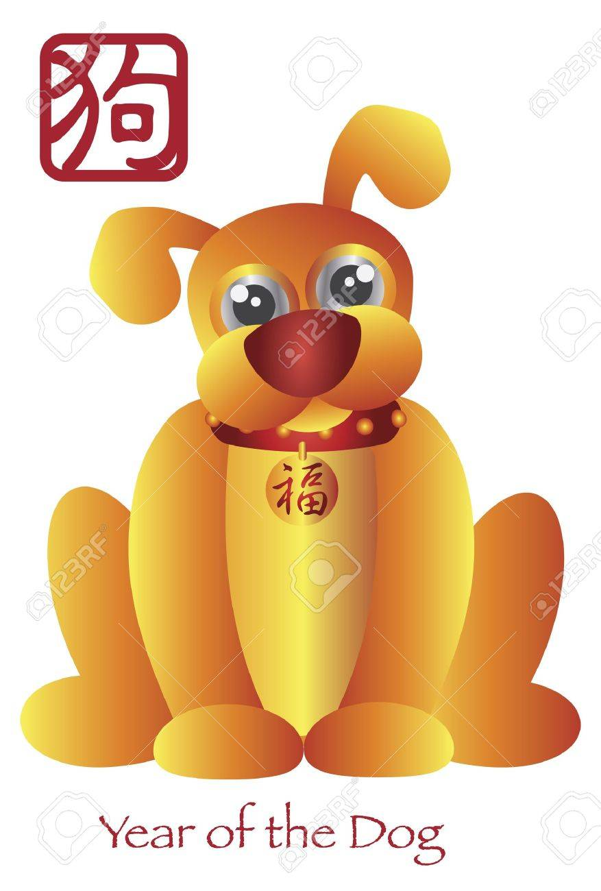 Chinese New Year of the Dog Zodiac with Chinese Dog and Prosperity Text Illustration Stock Vector - 15466468