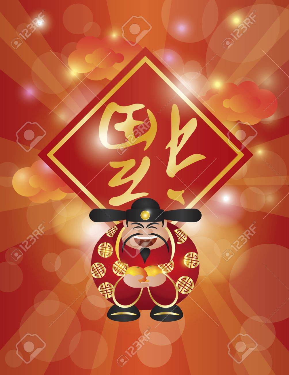 happy chinese lunar new year prosperity money god holding mandarin oranges and prosperity text sign illustration - Happy Chinese New Year In Mandarin
