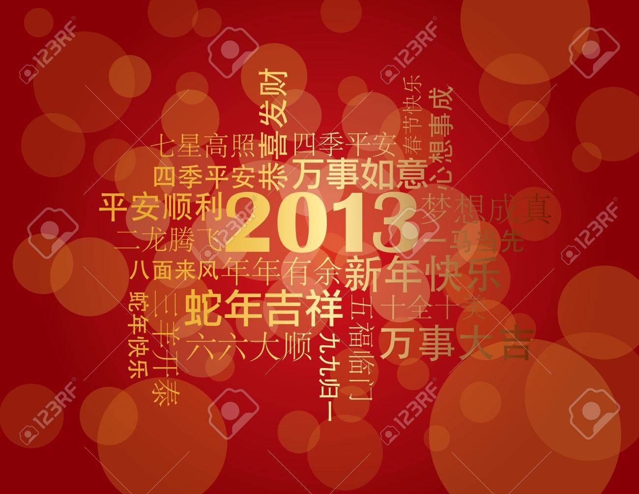 2013 chinese lunar new year greetings text wishing health good 2013 chinese lunar new year greetings text wishing health good fortune prosperity happiness in the year m4hsunfo