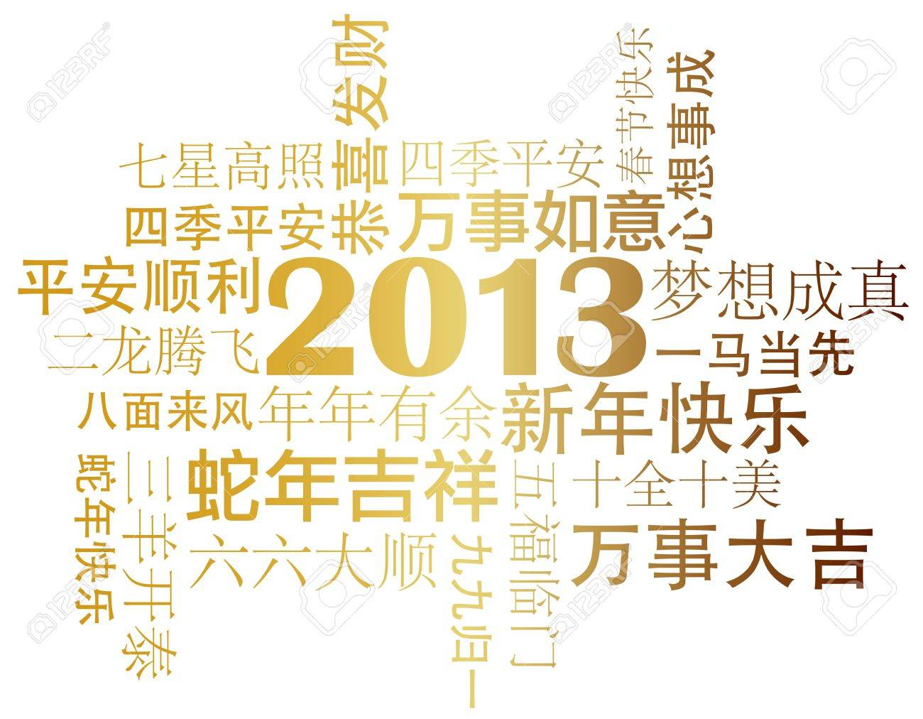 2013 Chinese Lunar New Year Greetings Text Wishing Health Good