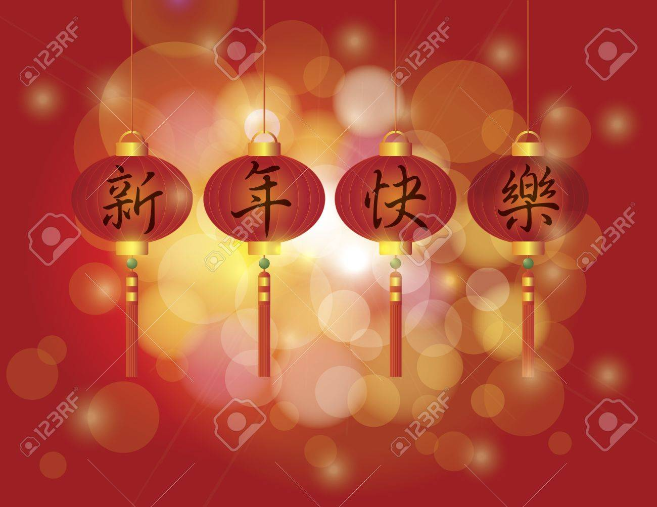 happy chinese lunar new year calligraphy text on red lanterns with red bokeh background illustration stock - Chinese Lunar New Year