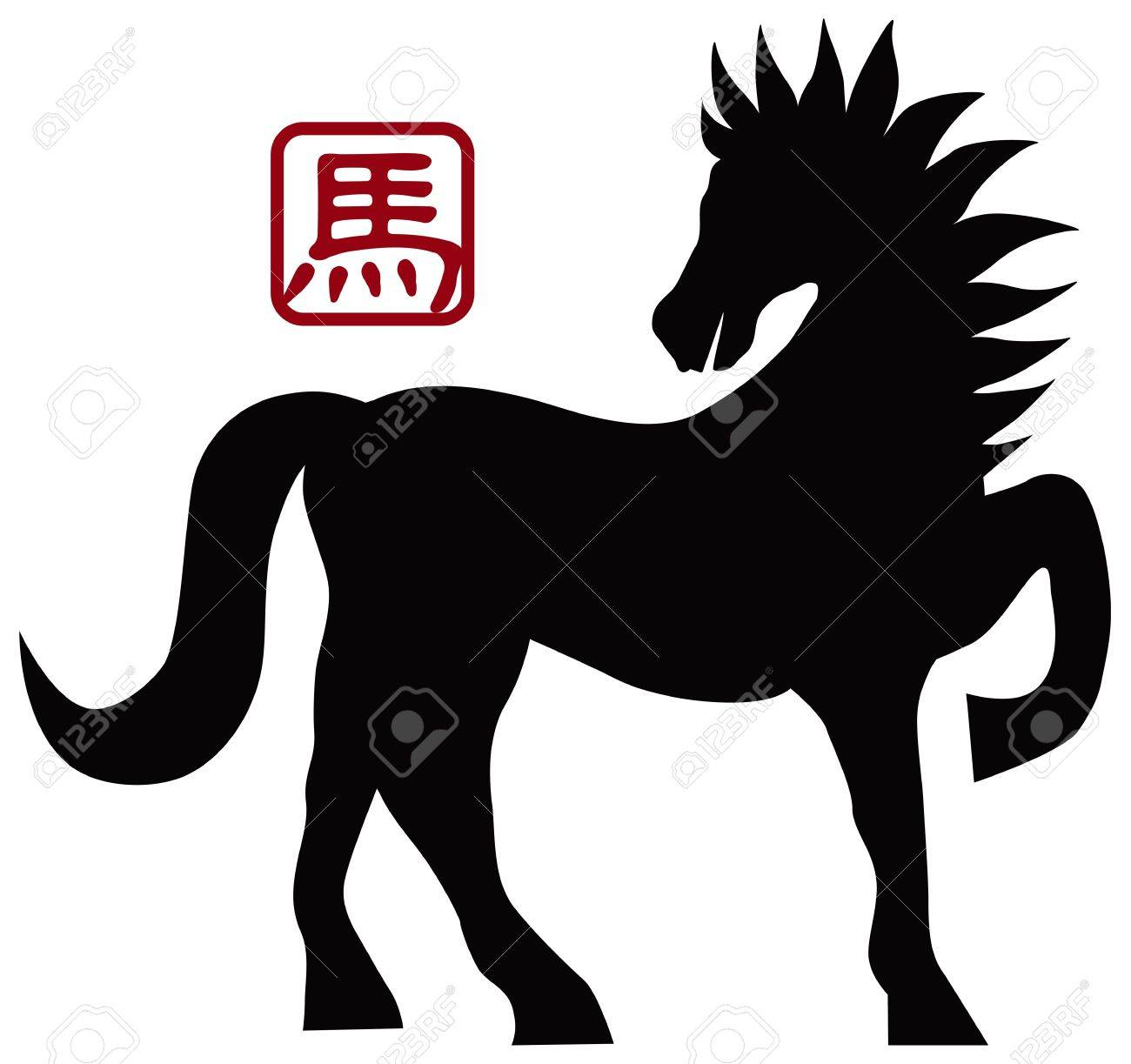 Horse text symbol images symbol and sign ideas 2014 chinese lunar new year of the horse zodiac silhouette and 2014 chinese lunar new year biocorpaavc