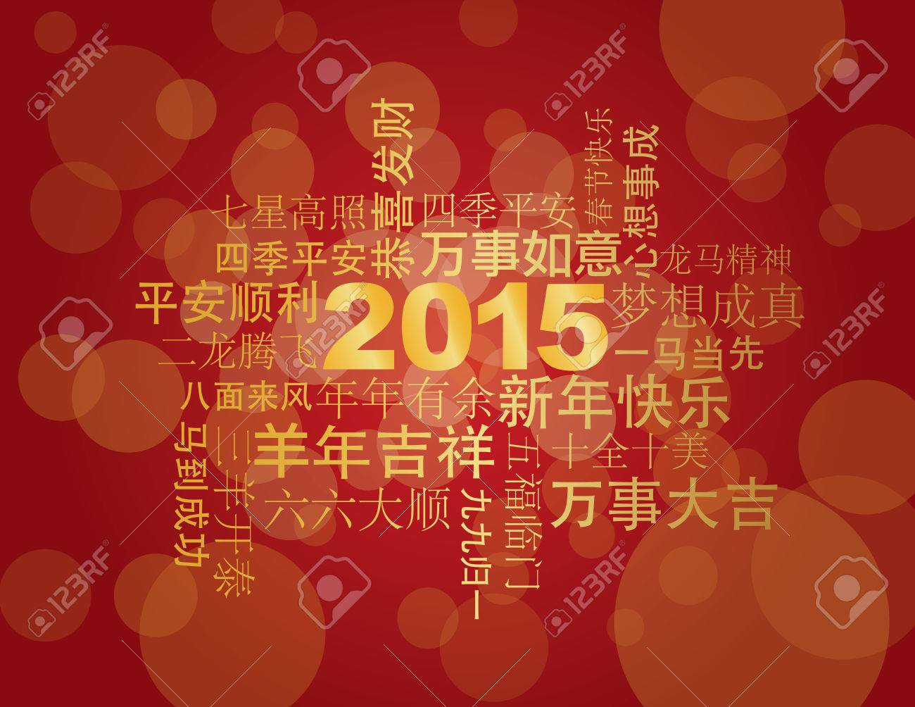 2015 chinese lunar new year greetings text wishing health good 2015 chinese lunar new year greetings text wishing health good fortune prosperity happiness in the year m4hsunfo