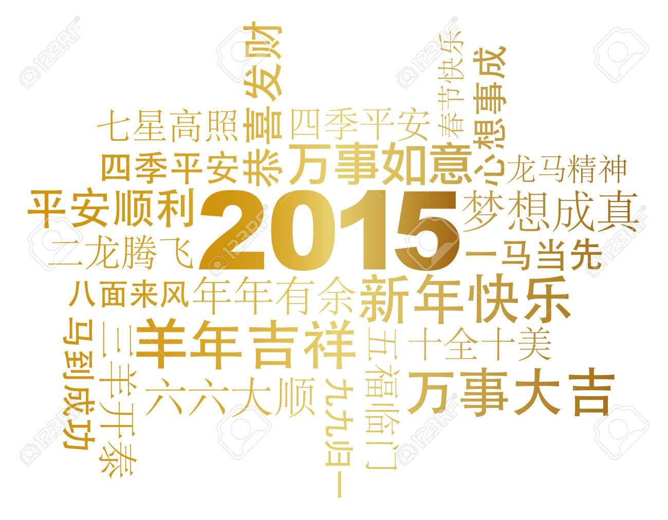 2015 Chinese Lunar New Year Grüße Text Wünschen Gesundheit Good ...