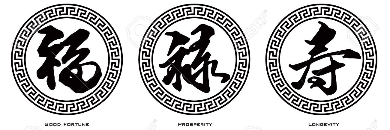 Chinese Symbol Calligraphy Ink Brush Strokes In Border Circle