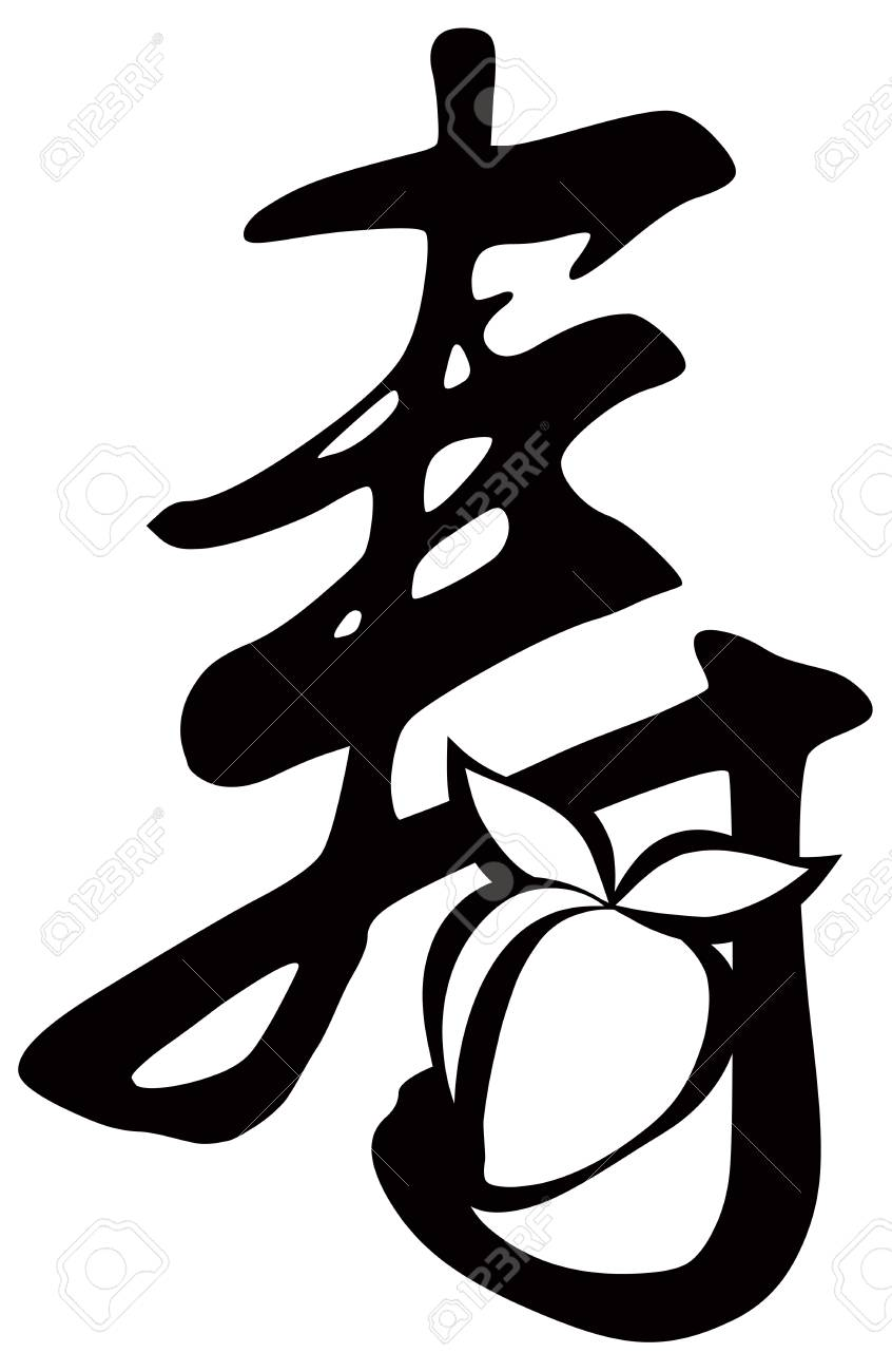 Longevity chinese text symbol calligraphy with long life peach longevity chinese text symbol calligraphy with long life peach fruit for birthday celebration black and white biocorpaavc Gallery
