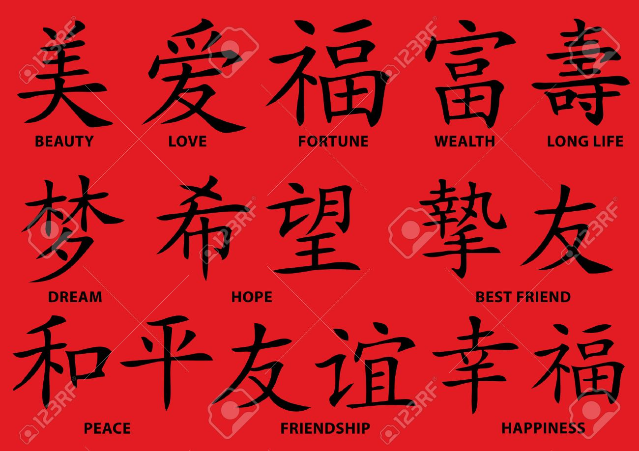Set of chinese tattoo symbols vector royalty free cliparts set of chinese tattoo symbols vector stock vector 6041380 biocorpaavc Images