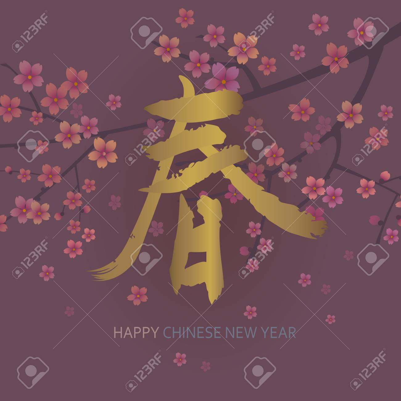 2018 chinese new year greeting card with a gold hand drown calligraphy and sakura branches on