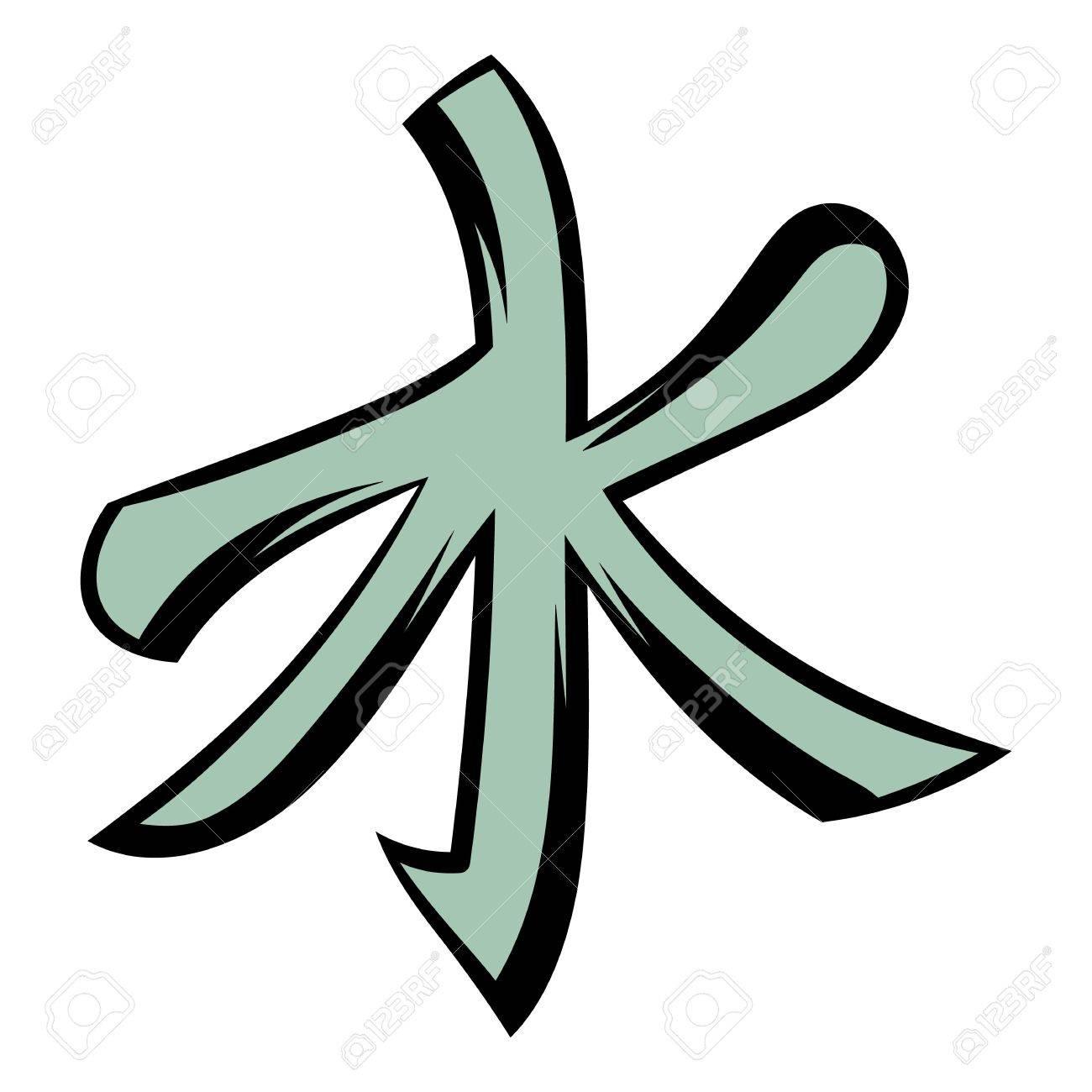 Confucianism icon cartoon royalty free cliparts vectors and confucianism icon cartoon stock vector 73526270 biocorpaavc Images