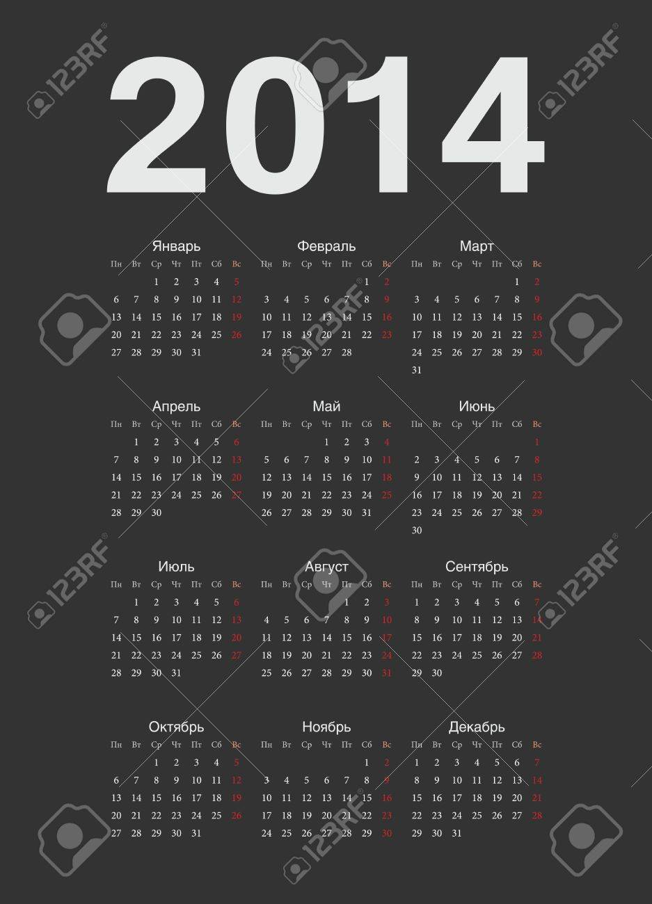 Simple russian 2014 year vector calendar Stock Vector - 19320116