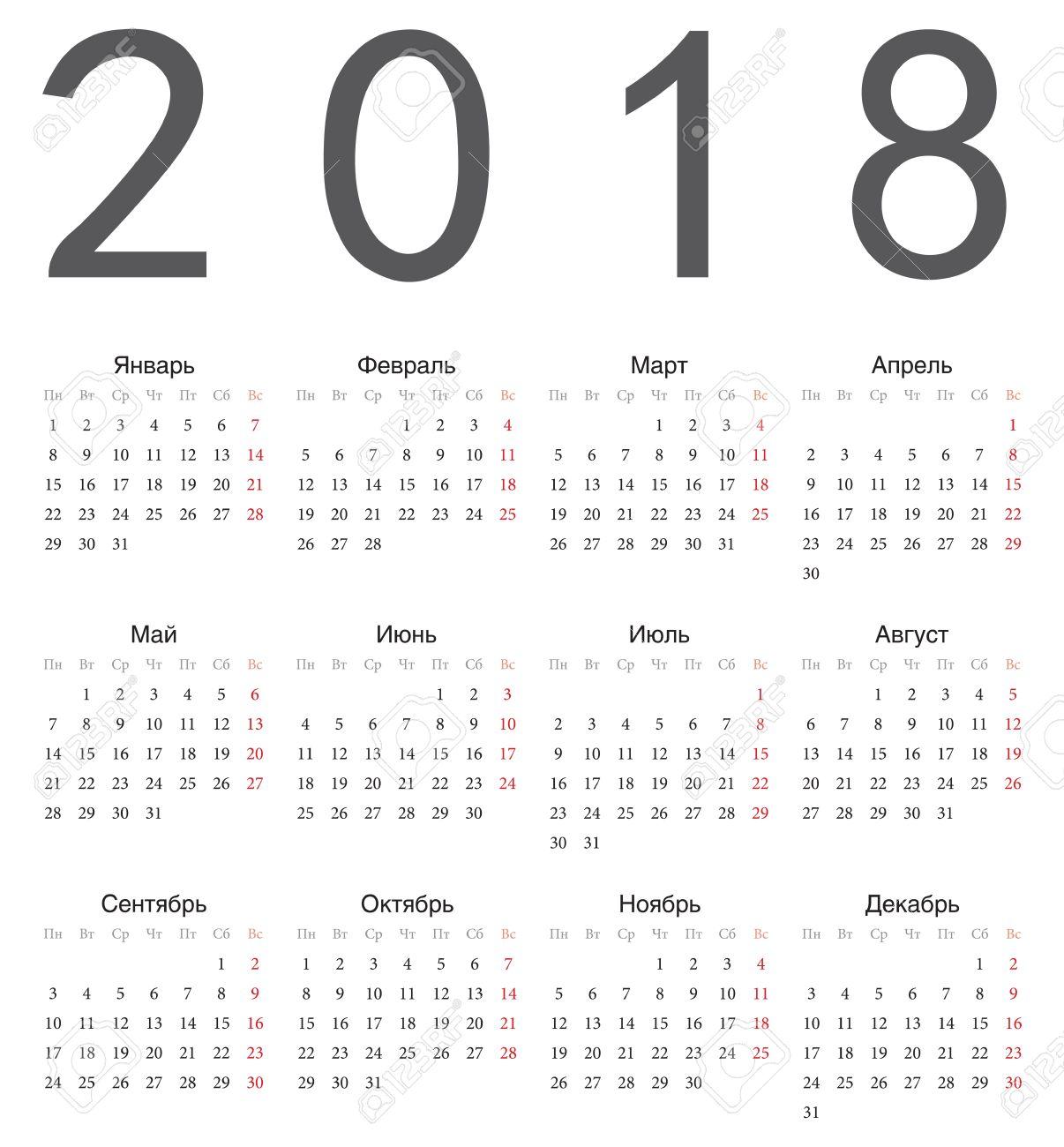 simple russian square 2018 year vector calendar stock vector 28092550